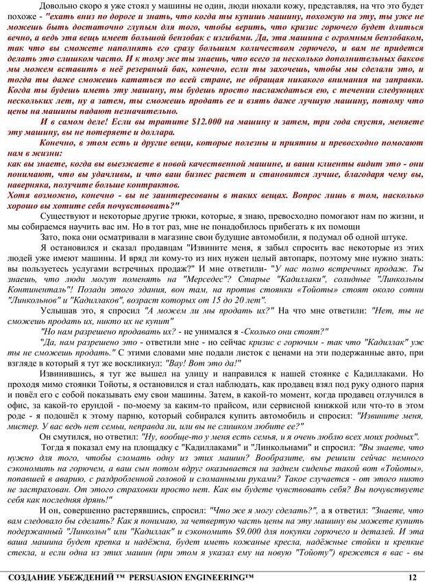 PDF. NLP. Искусство убеждать. Бендлер Р. Страница 11. Читать онлайн