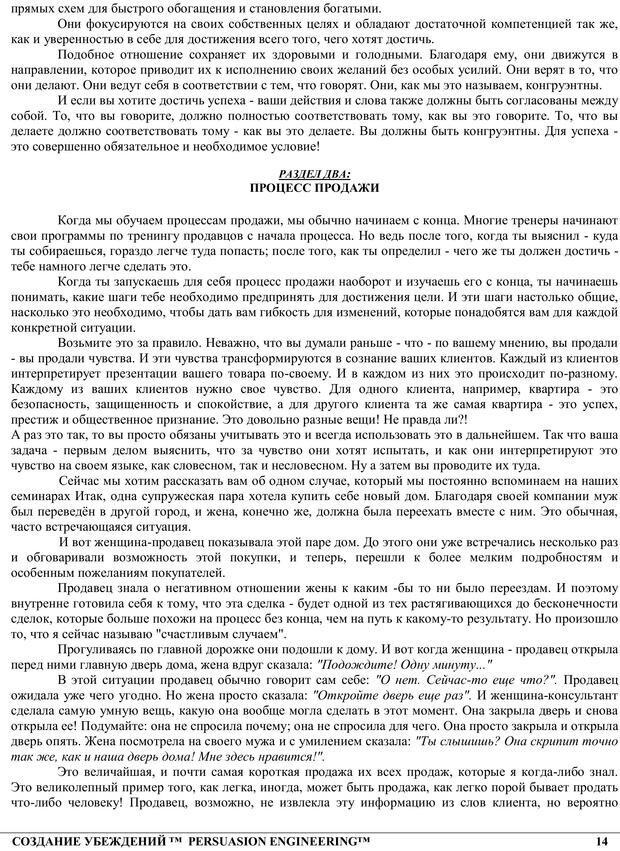 PDF. NLP. Искусство убеждать. Бендлер Р. Страница 13. Читать онлайн