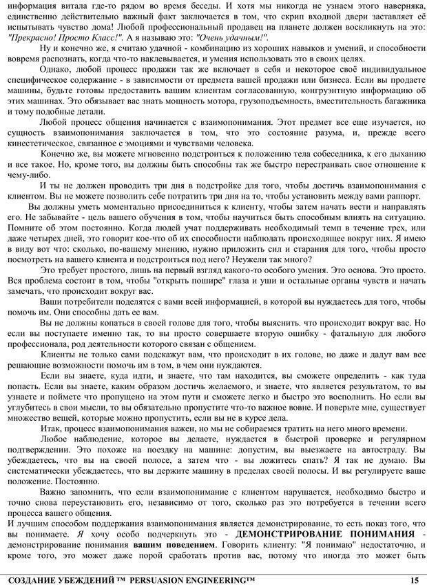 PDF. NLP. Искусство убеждать. Бендлер Р. Страница 14. Читать онлайн