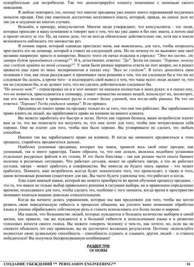 PDF. NLP. Искусство убеждать. Бендлер Р. Страница 15. Читать онлайн