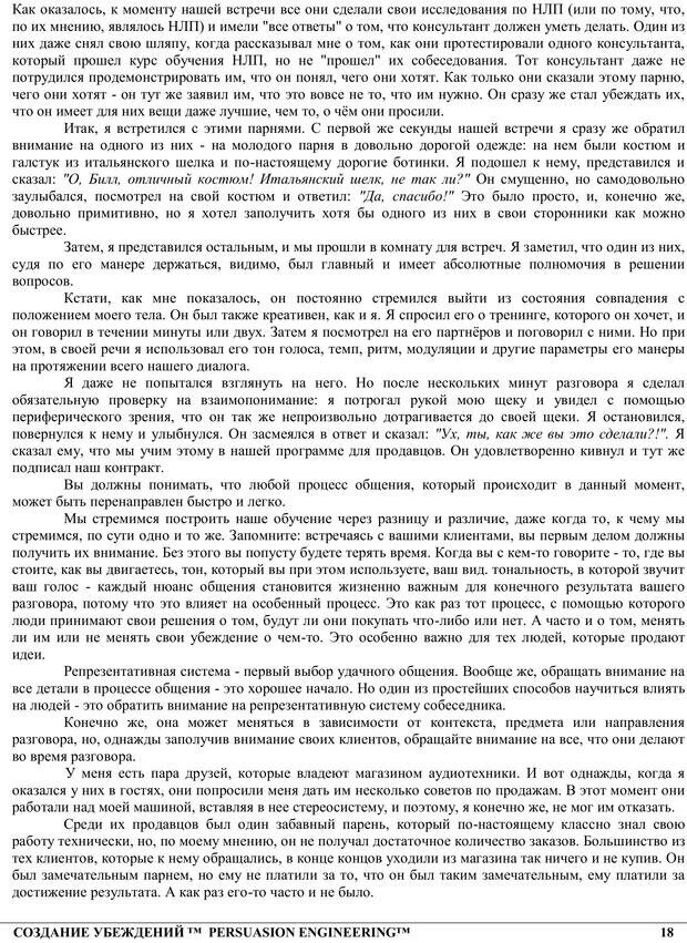PDF. NLP. Искусство убеждать. Бендлер Р. Страница 17. Читать онлайн