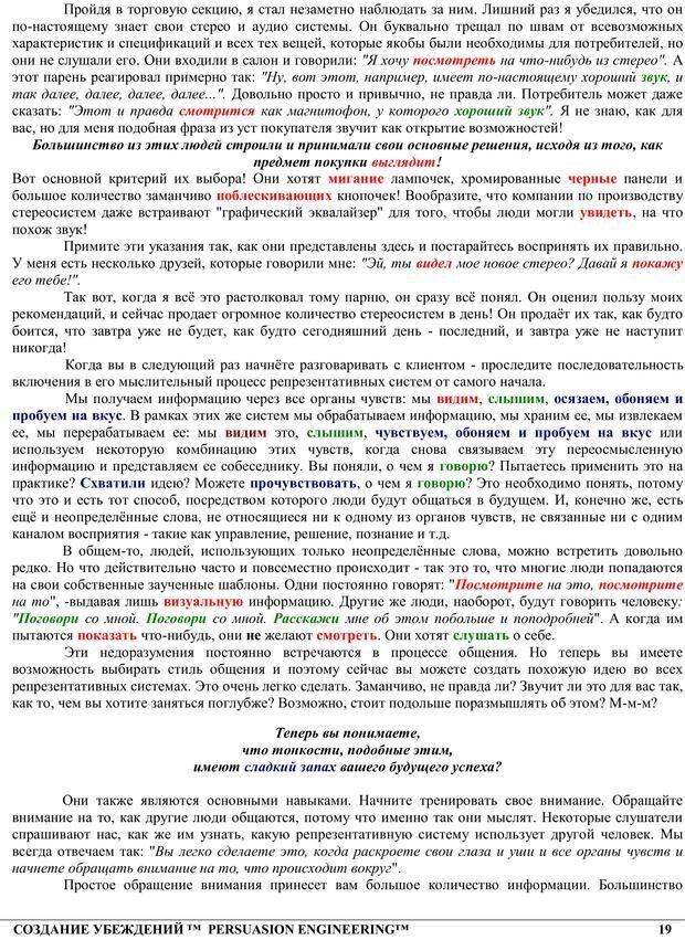PDF. NLP. Искусство убеждать. Бендлер Р. Страница 18. Читать онлайн