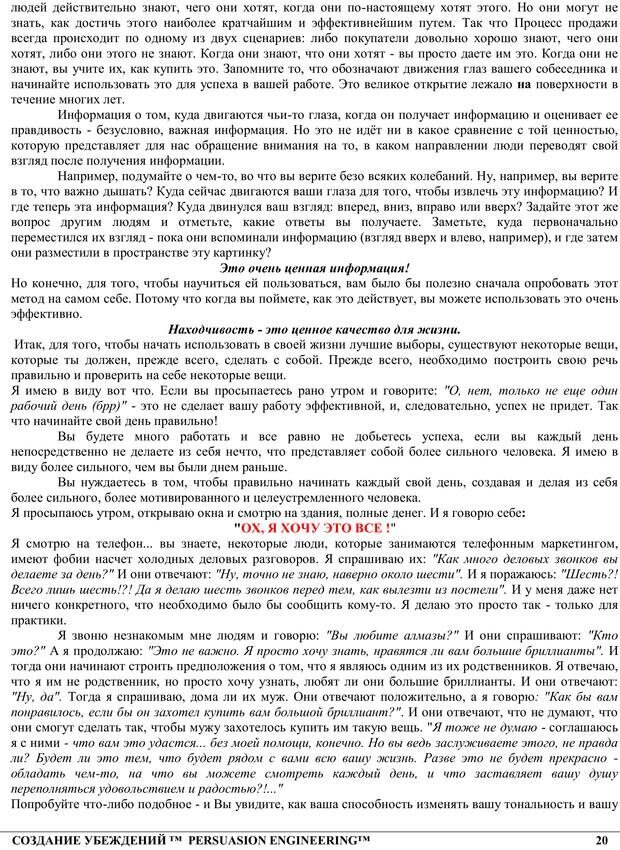 PDF. NLP. Искусство убеждать. Бендлер Р. Страница 19. Читать онлайн