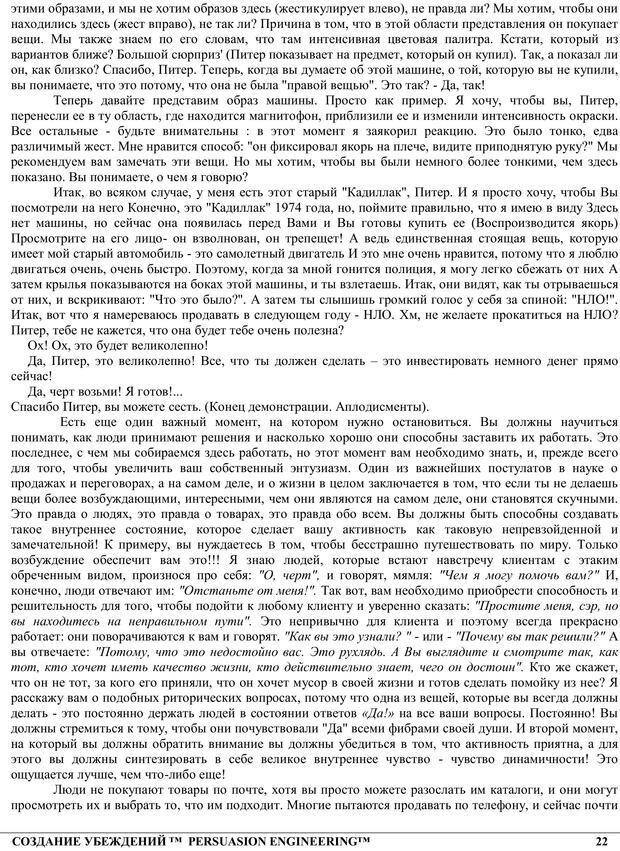 PDF. NLP. Искусство убеждать. Бендлер Р. Страница 21. Читать онлайн