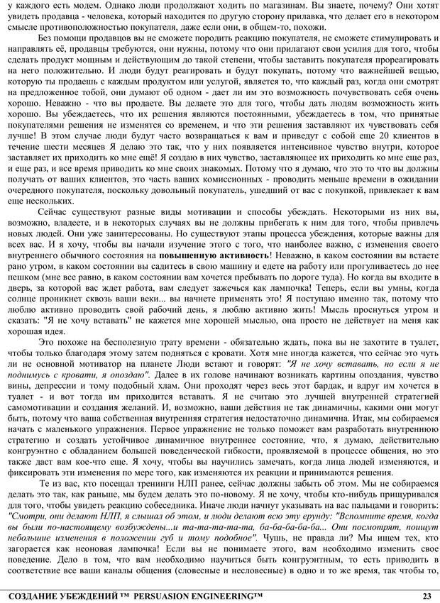 PDF. NLP. Искусство убеждать. Бендлер Р. Страница 22. Читать онлайн