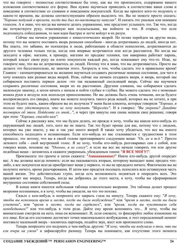 PDF. NLP. Искусство убеждать. Бендлер Р. Страница 23. Читать онлайн