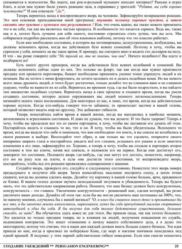 PDF. NLP. Искусство убеждать. Бендлер Р. Страница 24. Читать онлайн