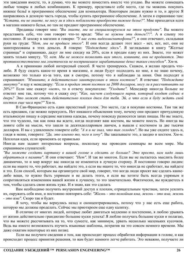 PDF. NLP. Искусство убеждать. Бендлер Р. Страница 25. Читать онлайн