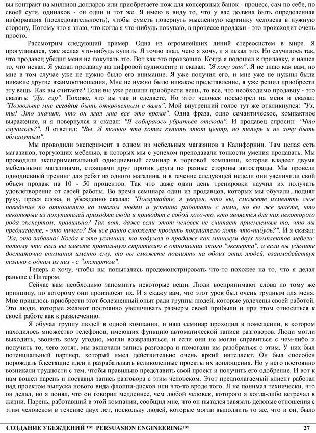 PDF. NLP. Искусство убеждать. Бендлер Р. Страница 26. Читать онлайн