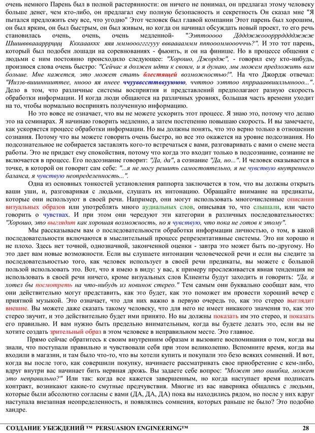 PDF. NLP. Искусство убеждать. Бендлер Р. Страница 27. Читать онлайн