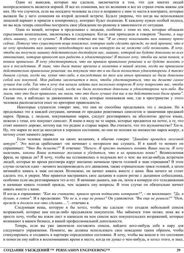 PDF. NLP. Искусство убеждать. Бендлер Р. Страница 28. Читать онлайн