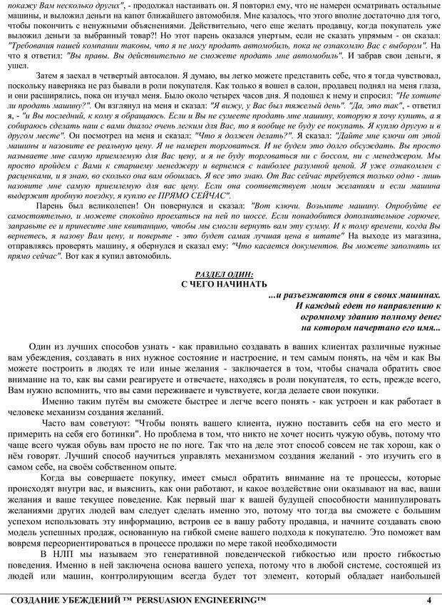 PDF. NLP. Искусство убеждать. Бендлер Р. Страница 3. Читать онлайн