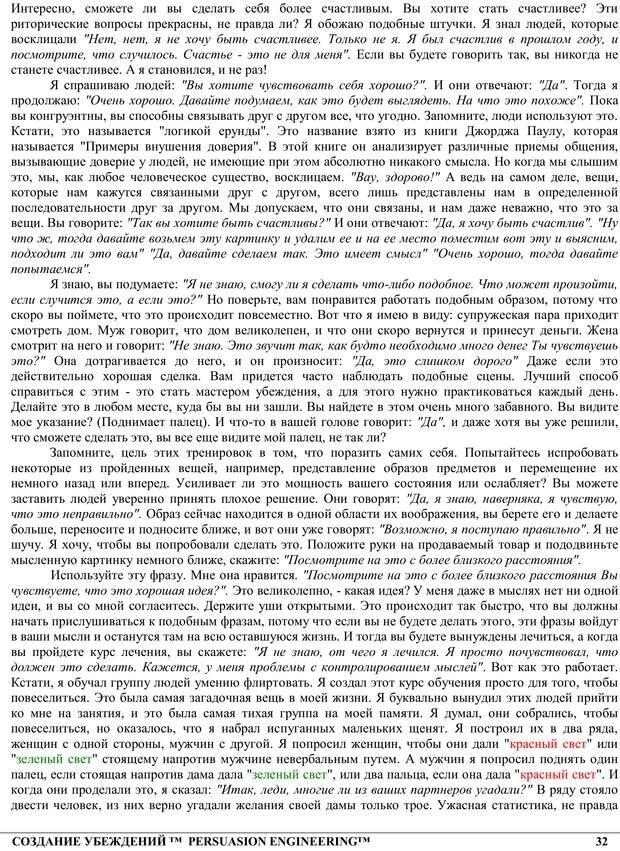 PDF. NLP. Искусство убеждать. Бендлер Р. Страница 31. Читать онлайн