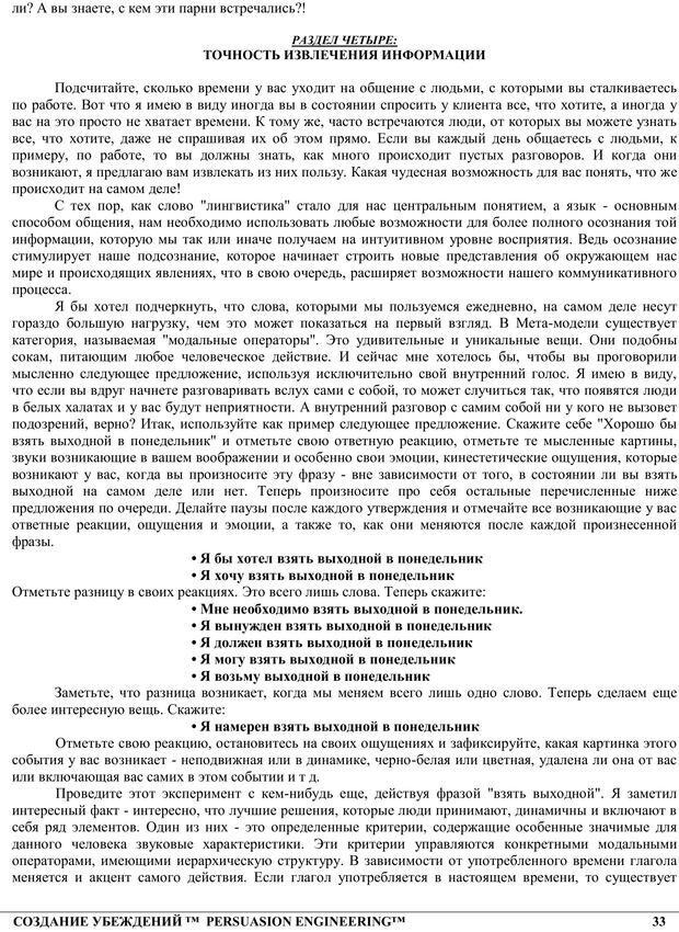 PDF. NLP. Искусство убеждать. Бендлер Р. Страница 32. Читать онлайн