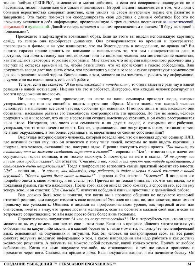 PDF. NLP. Искусство убеждать. Бендлер Р. Страница 33. Читать онлайн