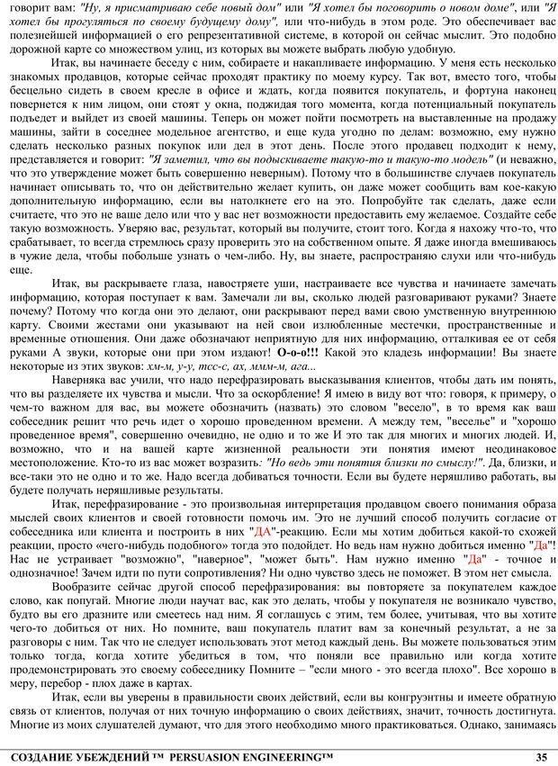 PDF. NLP. Искусство убеждать. Бендлер Р. Страница 34. Читать онлайн