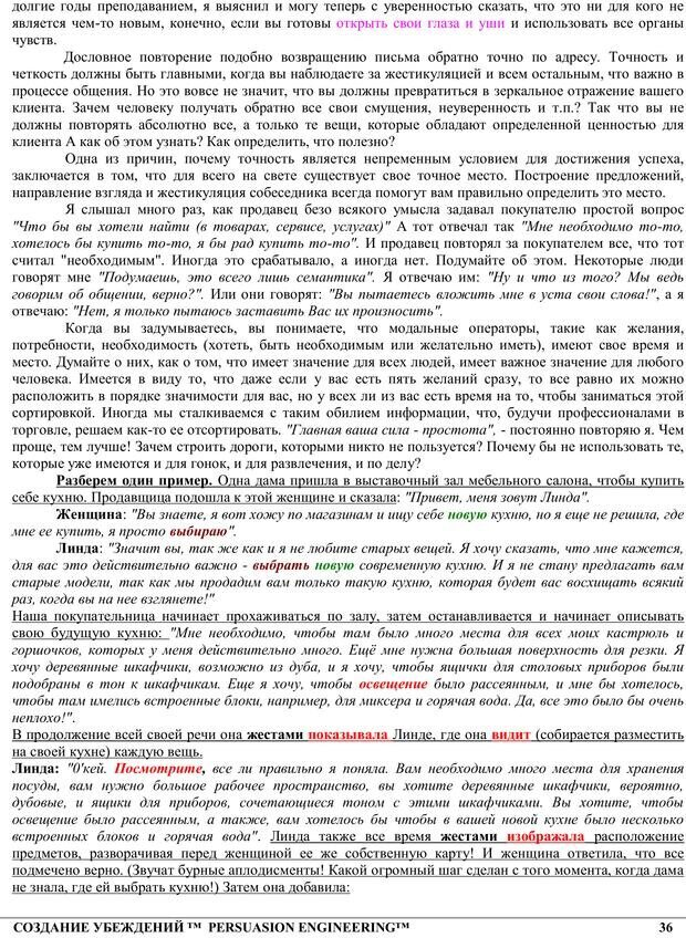 PDF. NLP. Искусство убеждать. Бендлер Р. Страница 35. Читать онлайн