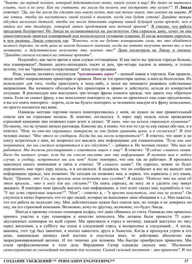 PDF. NLP. Искусство убеждать. Бендлер Р. Страница 36. Читать онлайн