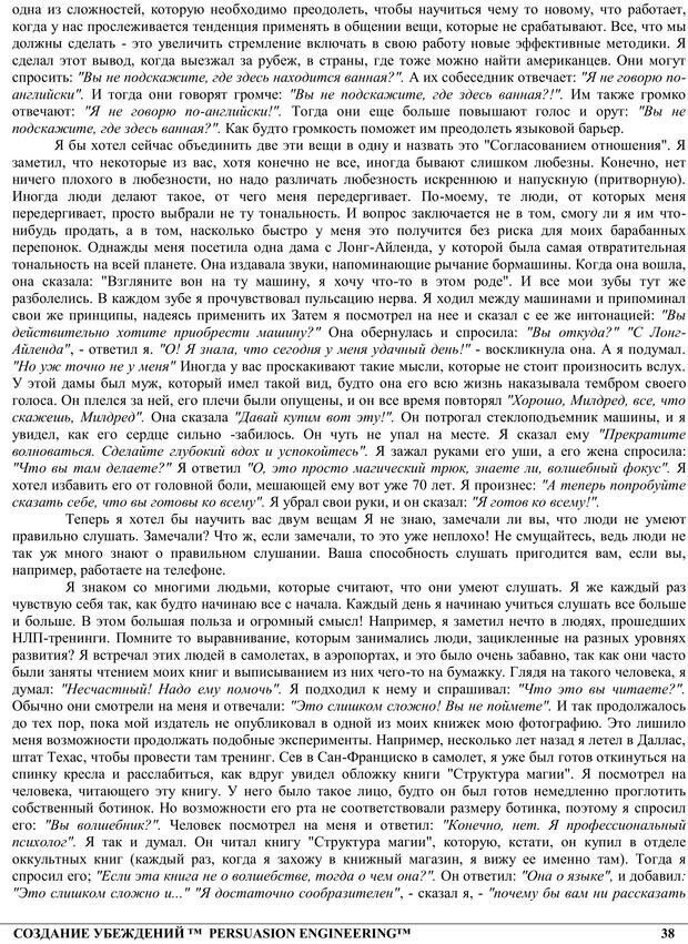 PDF. NLP. Искусство убеждать. Бендлер Р. Страница 37. Читать онлайн