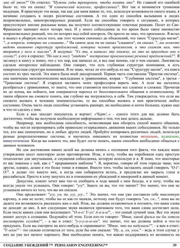 PDF. NLP. Искусство убеждать. Бендлер Р. Страница 38. Читать онлайн