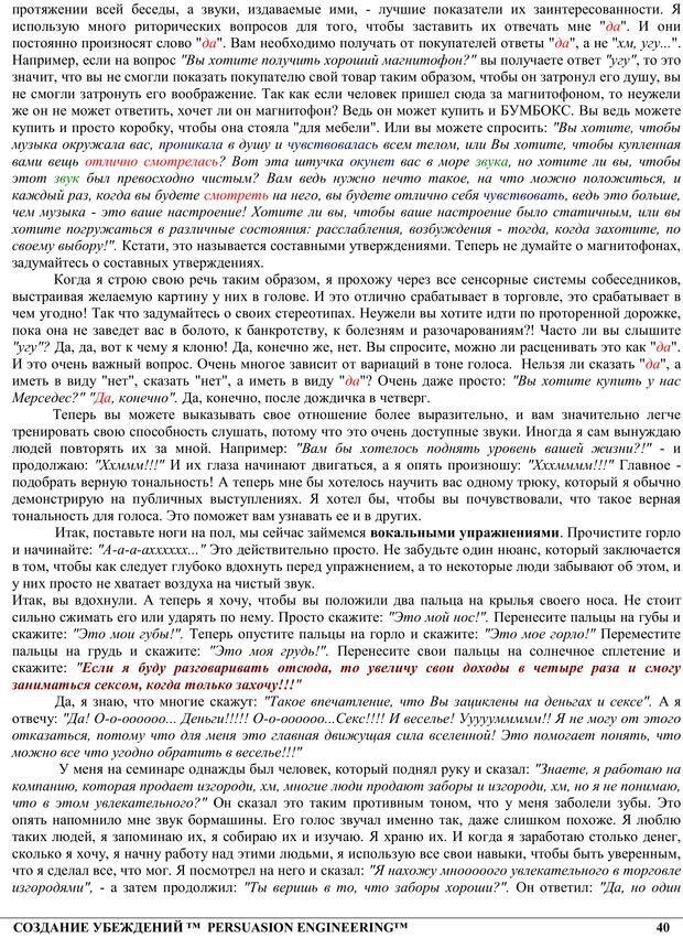 PDF. NLP. Искусство убеждать. Бендлер Р. Страница 39. Читать онлайн
