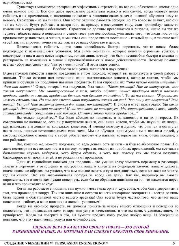 PDF. NLP. Искусство убеждать. Бендлер Р. Страница 4. Читать онлайн