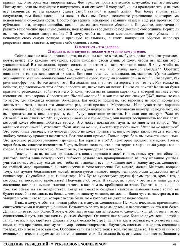PDF. NLP. Искусство убеждать. Бендлер Р. Страница 41. Читать онлайн