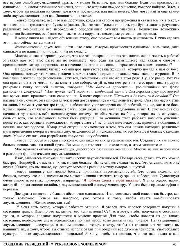 PDF. NLP. Искусство убеждать. Бендлер Р. Страница 42. Читать онлайн