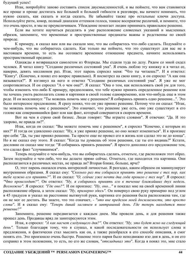 PDF. NLP. Искусство убеждать. Бендлер Р. Страница 43. Читать онлайн