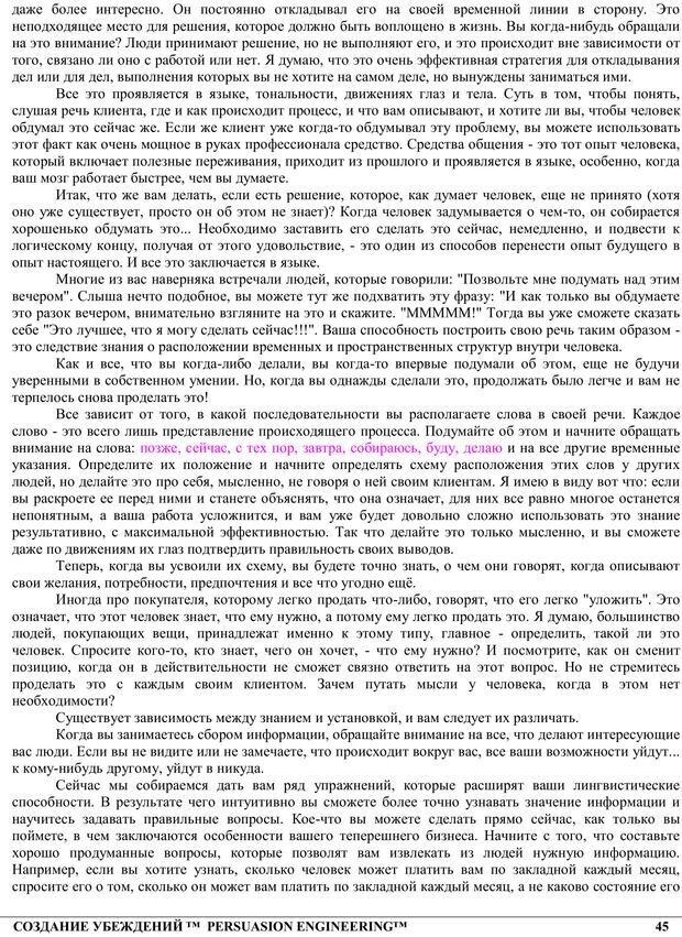 PDF. NLP. Искусство убеждать. Бендлер Р. Страница 44. Читать онлайн