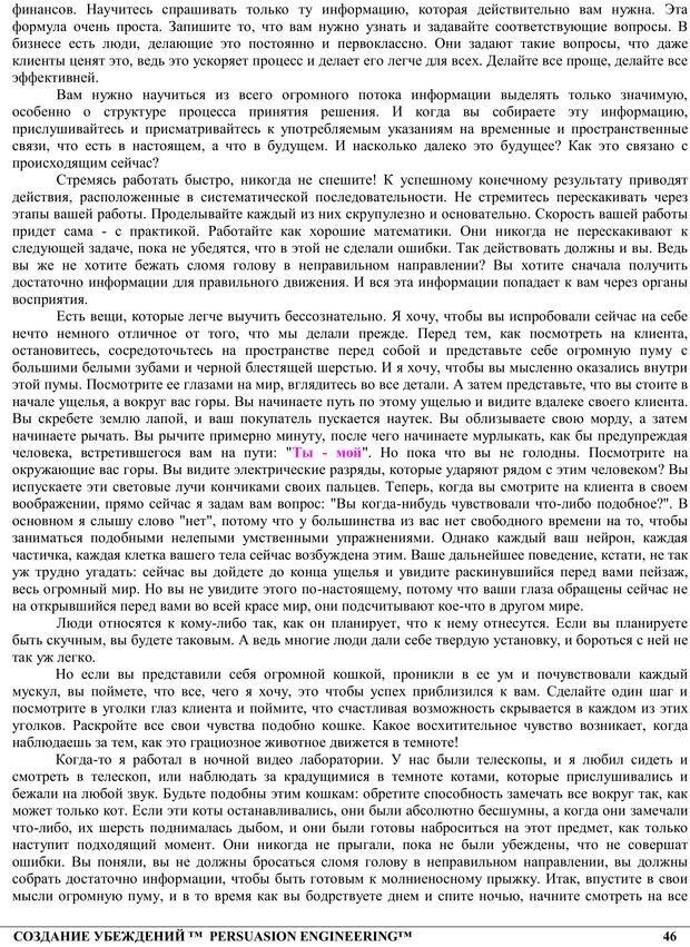 PDF. NLP. Искусство убеждать. Бендлер Р. Страница 45. Читать онлайн