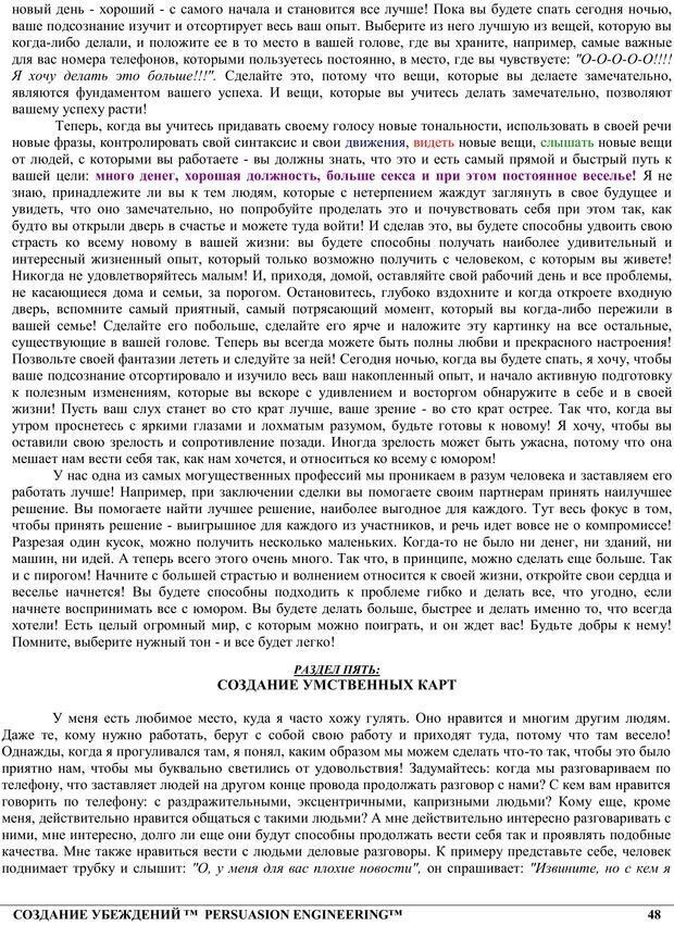 PDF. NLP. Искусство убеждать. Бендлер Р. Страница 47. Читать онлайн