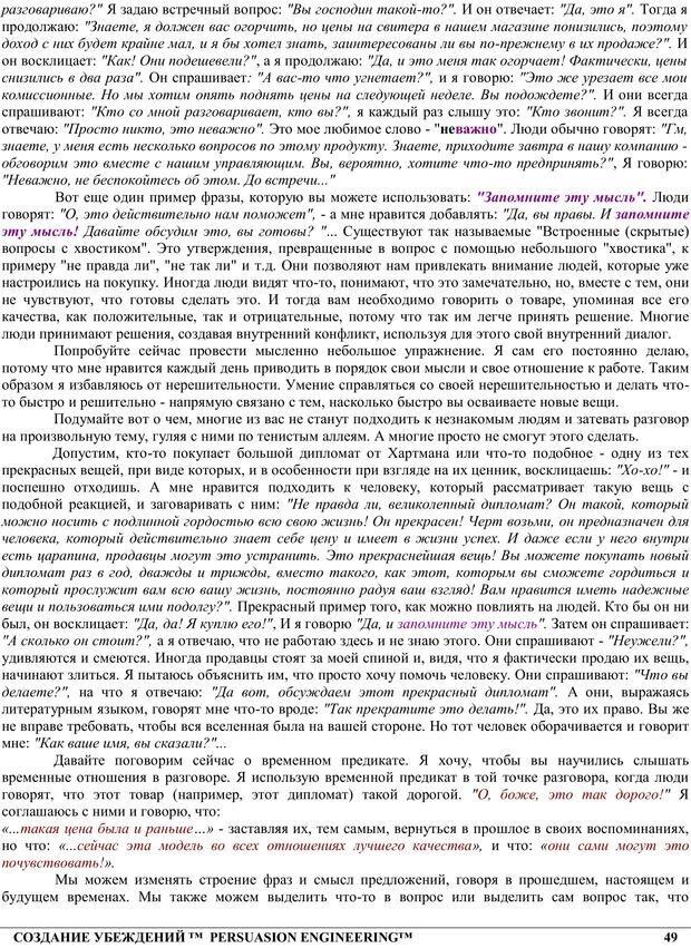 PDF. NLP. Искусство убеждать. Бендлер Р. Страница 48. Читать онлайн