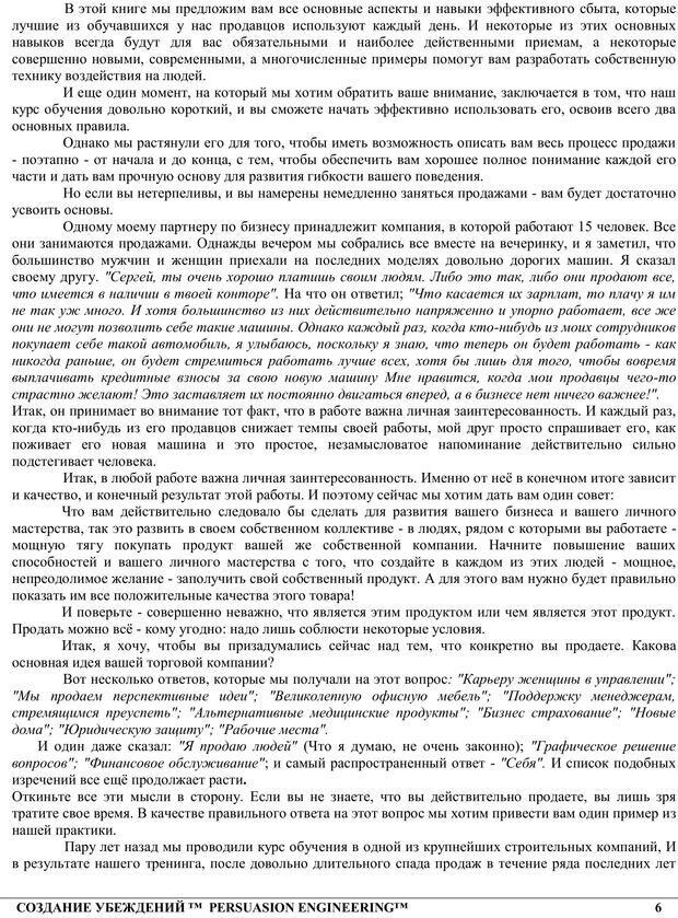 PDF. NLP. Искусство убеждать. Бендлер Р. Страница 5. Читать онлайн