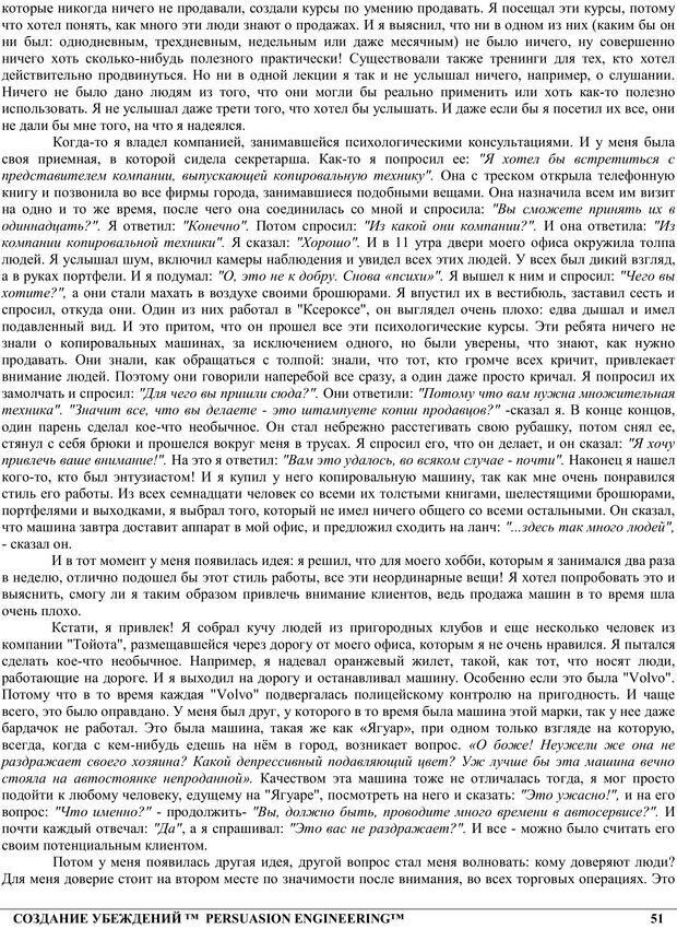 PDF. NLP. Искусство убеждать. Бендлер Р. Страница 50. Читать онлайн