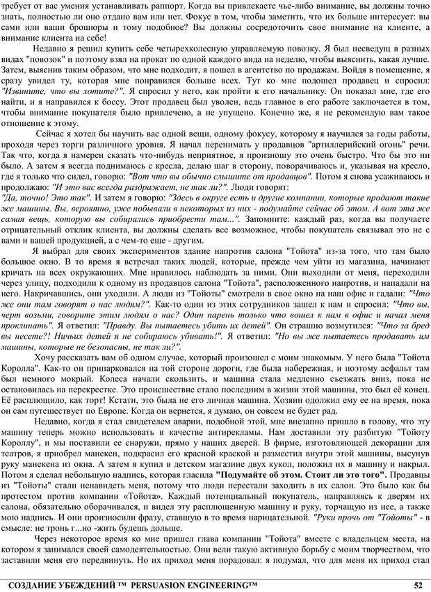 PDF. NLP. Искусство убеждать. Бендлер Р. Страница 51. Читать онлайн