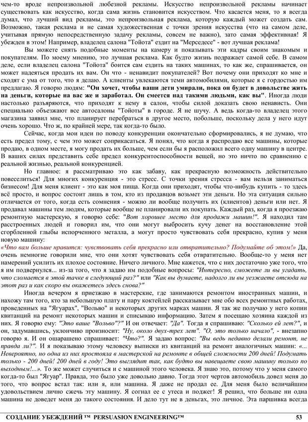 PDF. NLP. Искусство убеждать. Бендлер Р. Страница 52. Читать онлайн
