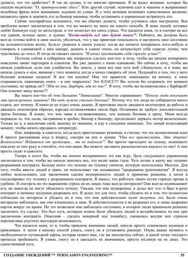 PDF. NLP. Искусство убеждать. Бендлер Р. Страница 54. Читать онлайн