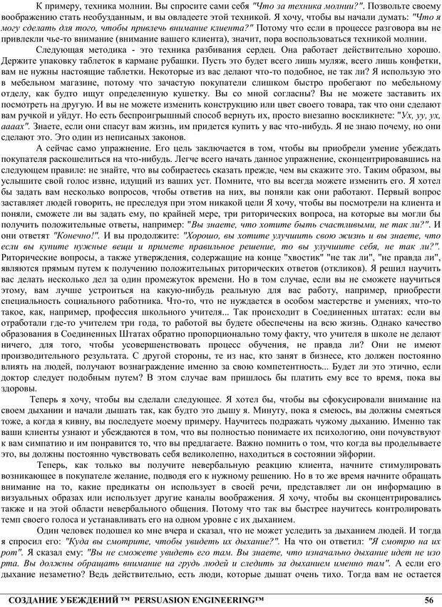 PDF. NLP. Искусство убеждать. Бендлер Р. Страница 55. Читать онлайн