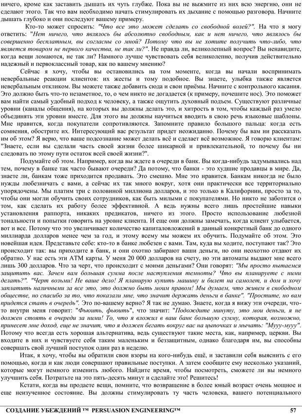 PDF. NLP. Искусство убеждать. Бендлер Р. Страница 56. Читать онлайн