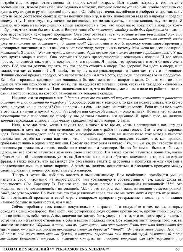 PDF. NLP. Искусство убеждать. Бендлер Р. Страница 57. Читать онлайн