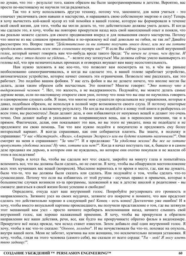 PDF. NLP. Искусство убеждать. Бендлер Р. Страница 59. Читать онлайн