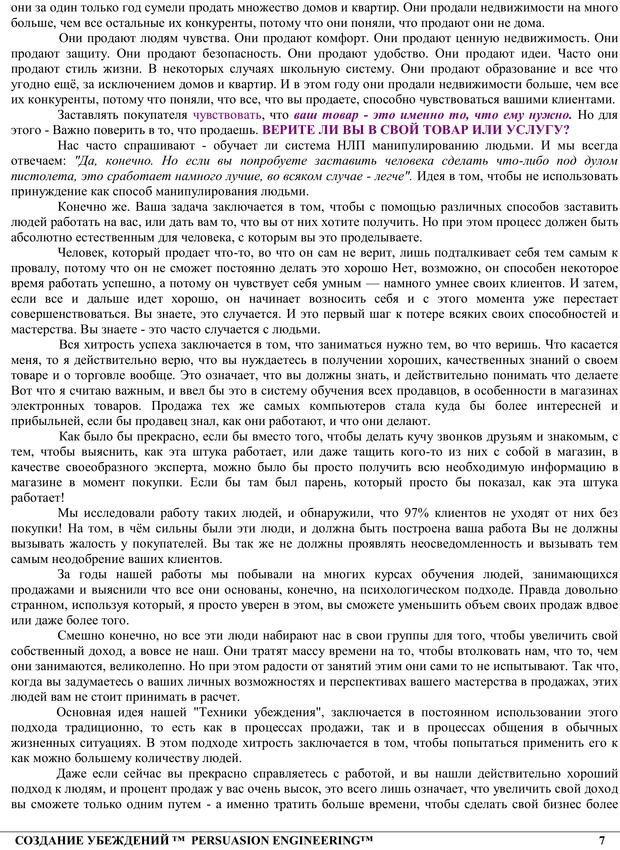 PDF. NLP. Искусство убеждать. Бендлер Р. Страница 6. Читать онлайн