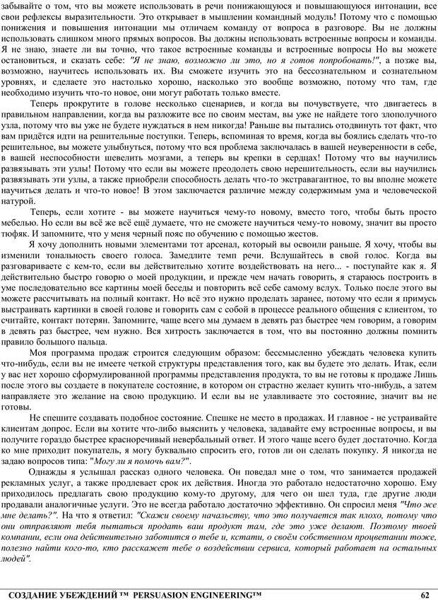 PDF. NLP. Искусство убеждать. Бендлер Р. Страница 61. Читать онлайн