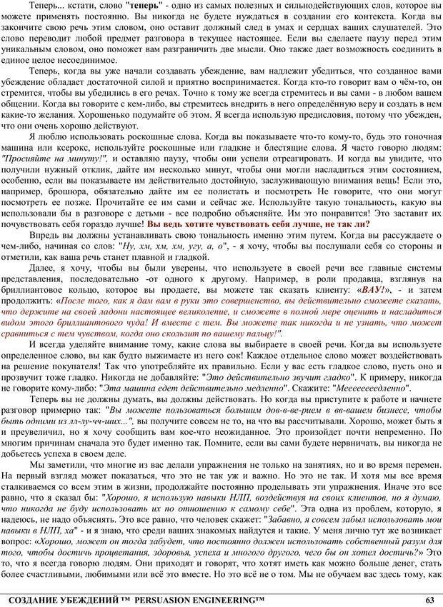 PDF. NLP. Искусство убеждать. Бендлер Р. Страница 62. Читать онлайн
