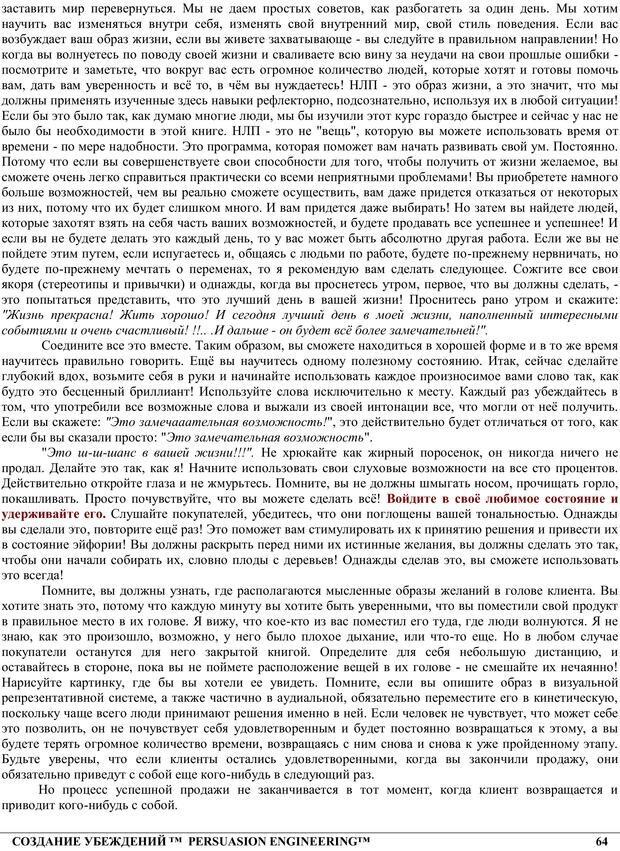 PDF. NLP. Искусство убеждать. Бендлер Р. Страница 63. Читать онлайн