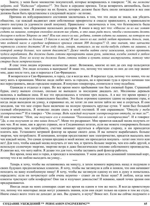 PDF. NLP. Искусство убеждать. Бендлер Р. Страница 64. Читать онлайн