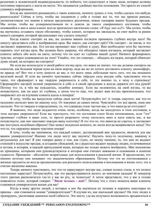 PDF. NLP. Искусство убеждать. Бендлер Р. Страница 65. Читать онлайн
