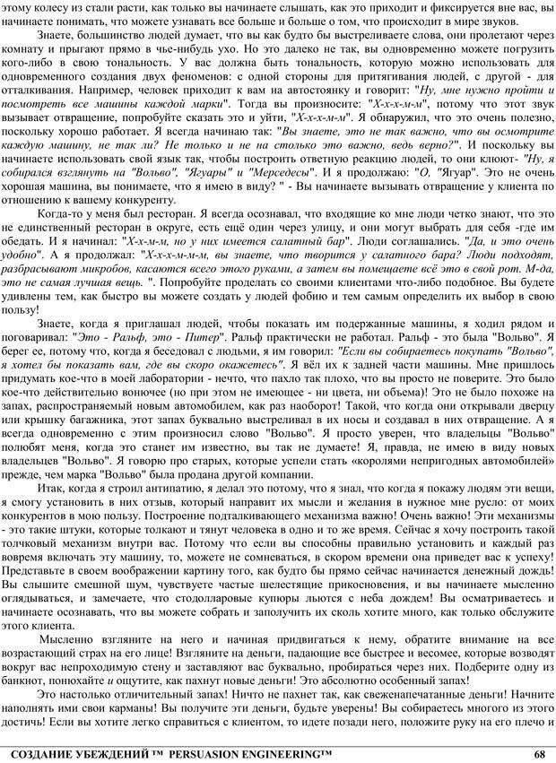 PDF. NLP. Искусство убеждать. Бендлер Р. Страница 67. Читать онлайн