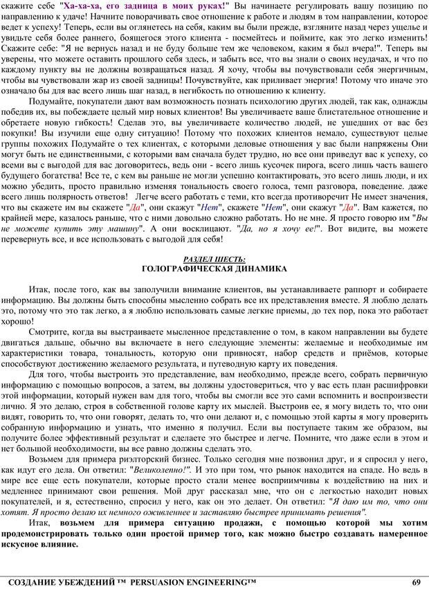 PDF. NLP. Искусство убеждать. Бендлер Р. Страница 68. Читать онлайн